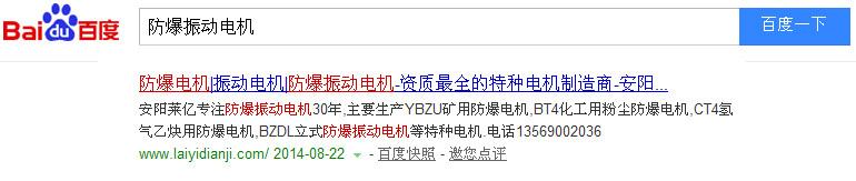 防爆振动电机销售热线:13569002036官网www.laiyidianji.com