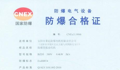 防爆振动电机厂家热销13569002036